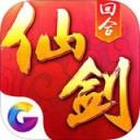 仙剑奇侠传3D回合苹果版下载-仙剑奇侠传3D回合手游 v7.0.16iOS版下载