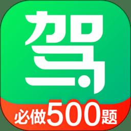 驾校一点通ios版下载-驾校一点通 v11.3.1 iphone官方最新版下载